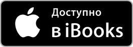 Get_it_on_iBooks_Badge_RU_1214
